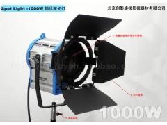 1000W透射式钨丝聚光灯