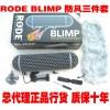 RODE Blimp笼-话筒防风三件套-猪笼防风三件套