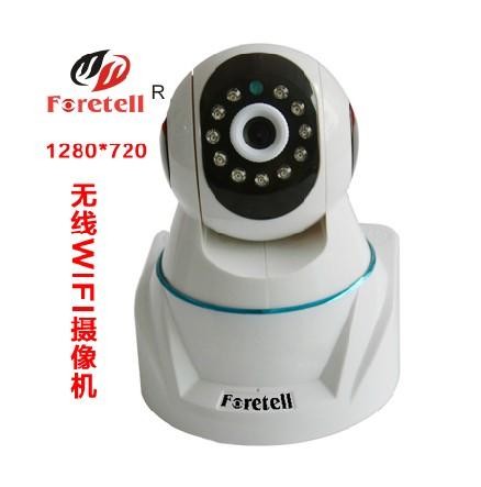 富泰尔 机器人摄像机 高清监控摄像机 智能家居摄像机
