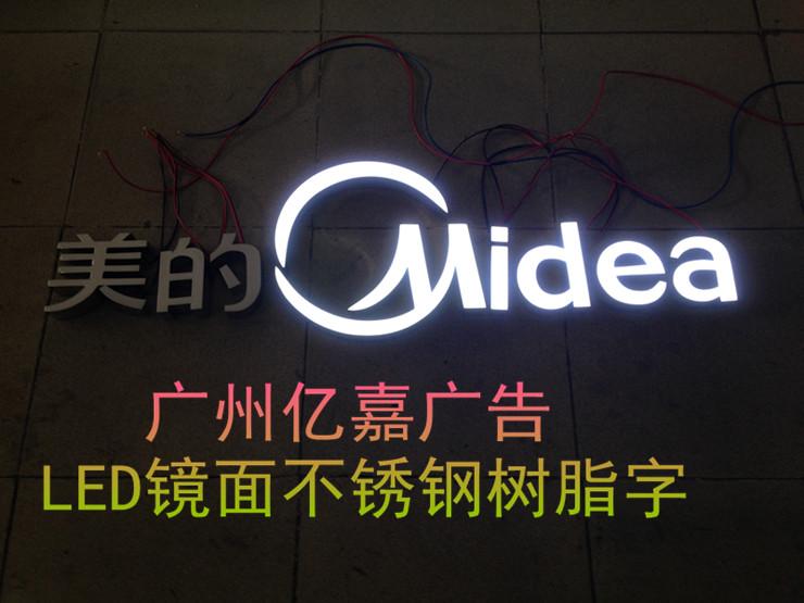 LED发光字不锈钢LED树脂发光字LED外露发光字制作厂家
