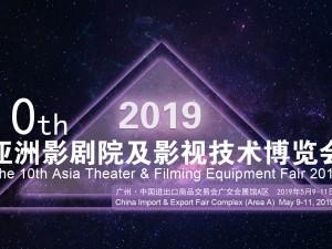 第10届亚洲影剧院及影视技术博览会