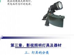 【图文】《影视照明技术》灯具及器材