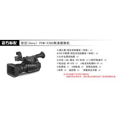 索尼高清摄影机 专业级  PMW-X280