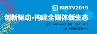 BIRTV2019-  北京国际广播电影电视展览会