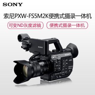 索尼(SONY)PXW-FS5M2K 专业数码摄像机 4K便携摄录一体机套餐 约884万像素 3.5英寸显示屏