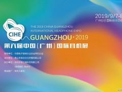 2019第六届中国(广州)国际耳机展