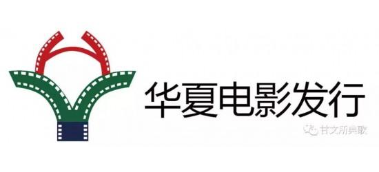 华夏电影发行有限责任公司