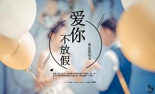 网剧《爱你不放假》寻求投资方及联合出品方