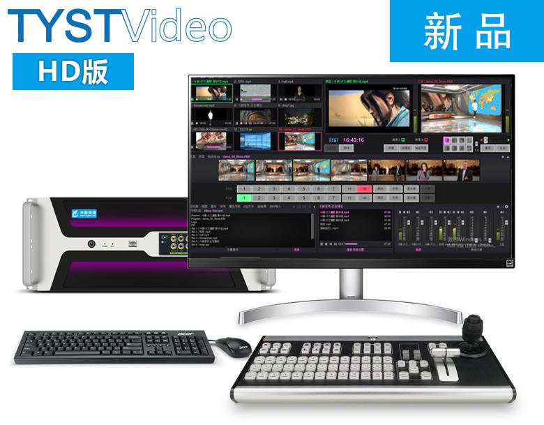ProCaster 4K真三维虚拟直播录播一体机演播工作站