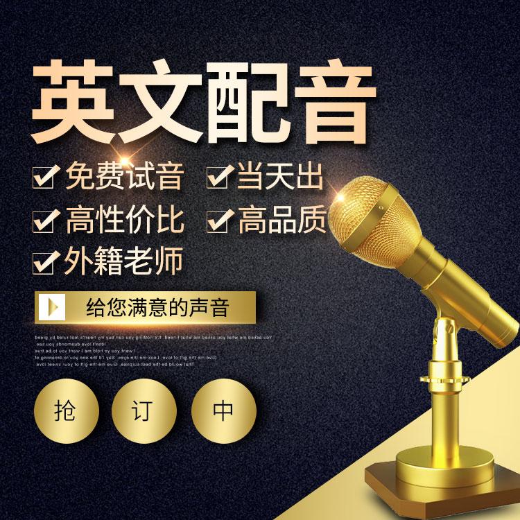 北京配音员动画片配音配音联盟网批发商
