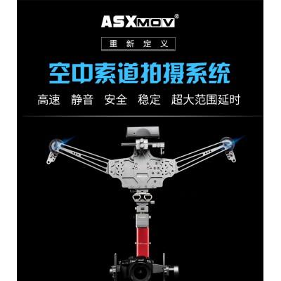 ASXMOV 飞狐空中索道拍摄系统 超长曝光超大范围延时拍摄