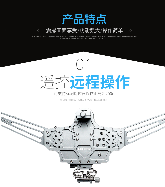 索道拍摄系统-中文版2018.11_08.jpg