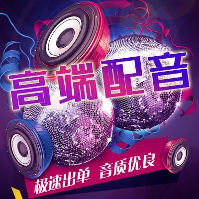 北京配音员动画片配音配音联盟网价格