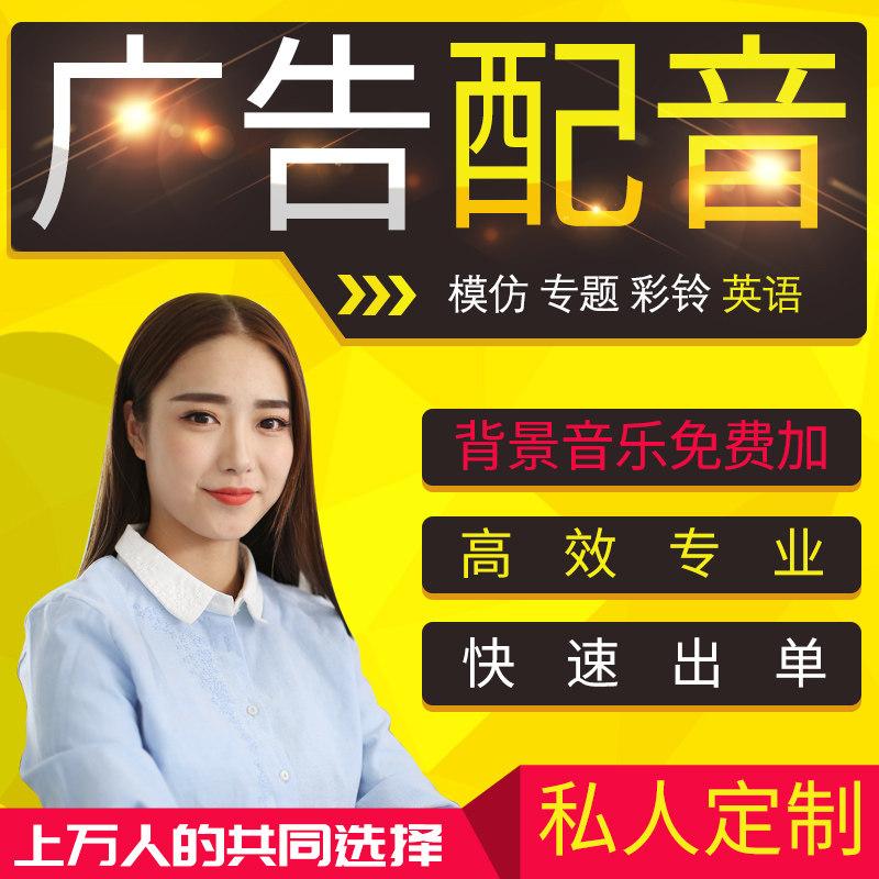 鹤岗宣传片配音广告视频配音经销商