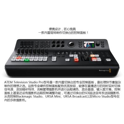 广播级Television Studio Pro 4K切换台