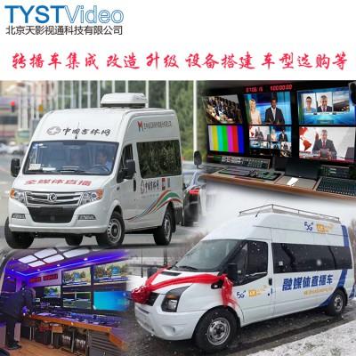 改装4K 5G全媒体直播车 全套方案 提供正规车辆公告
