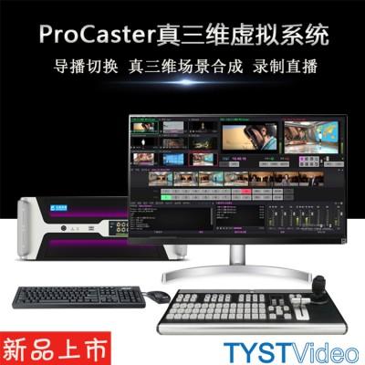 厂家直销虚拟演播室系统 真三维虚拟系统软件