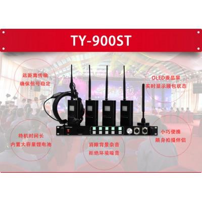 无线导播通话系统 一拖四 支持切换台无线TALLY套装