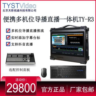 天影视通网红短视频多机位直播机 抖音直播带货多功能一体机