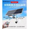 5G太阳能路灯网络摄像机、萤石云路灯摄像机、乐登云路灯潍坊