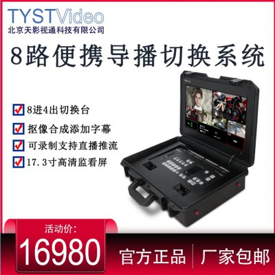 便携移动导播台 索尼MCX-500切换台高清8路导播