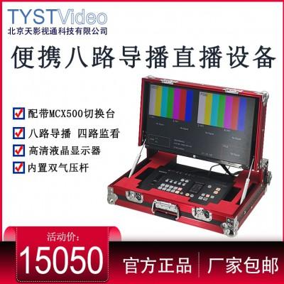 便携移动导播 切换台索尼MCX500带高清监看