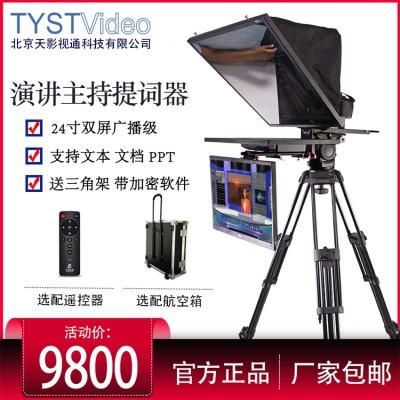 TS-S2400P 24寸题词器电视台广播级液晶专业提词器