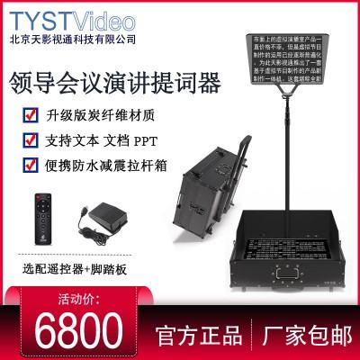 TY-2280演讲会议提示器 便携题词器会议读稿机