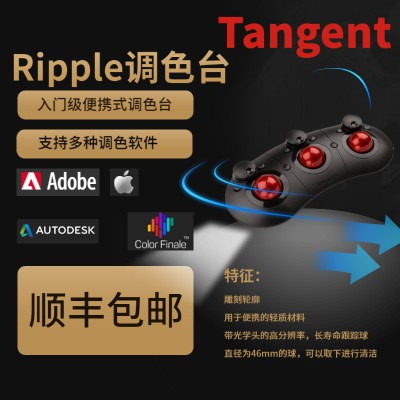 Tangent Ripple 达芬奇入门级便携式调色台