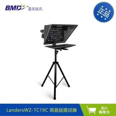 LandersWZ-TC19C19寸简易版 单显提词器