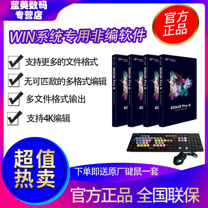 edius8/9 广播非编软件 4k高清视频编辑