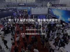 BIRTV2020 第二十九届北京国际广播电影电视展览会