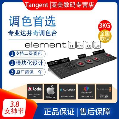 超薄全金属结构Element全功能调色台