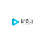 北京新美迪科技有限公司
