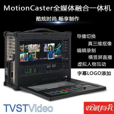 天影视通新款竖屏直播一体机虚拟抠像直播设备