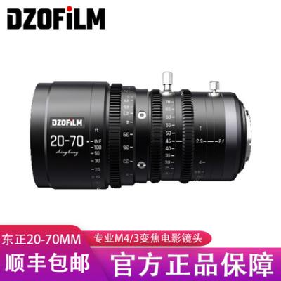 东正DZOFILM 玲珑 M43电影镜头20-70mm T2.9 bmpcc  20-70mm T2.9