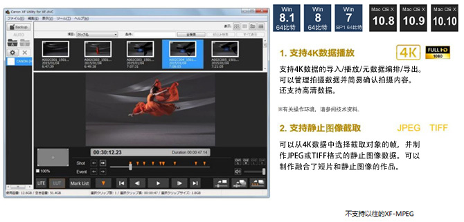 专用软件 XF Utility 2.1 for XF-AVC