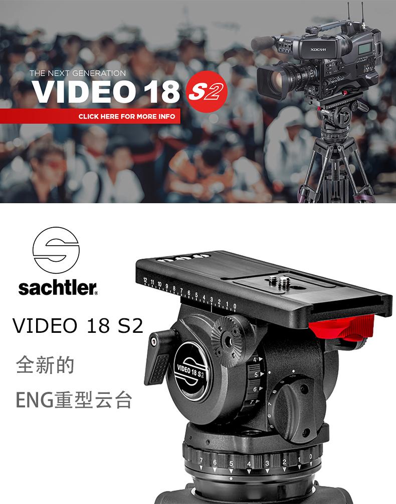 sachtler萨拿/沙雀 video 18s2  液压云台