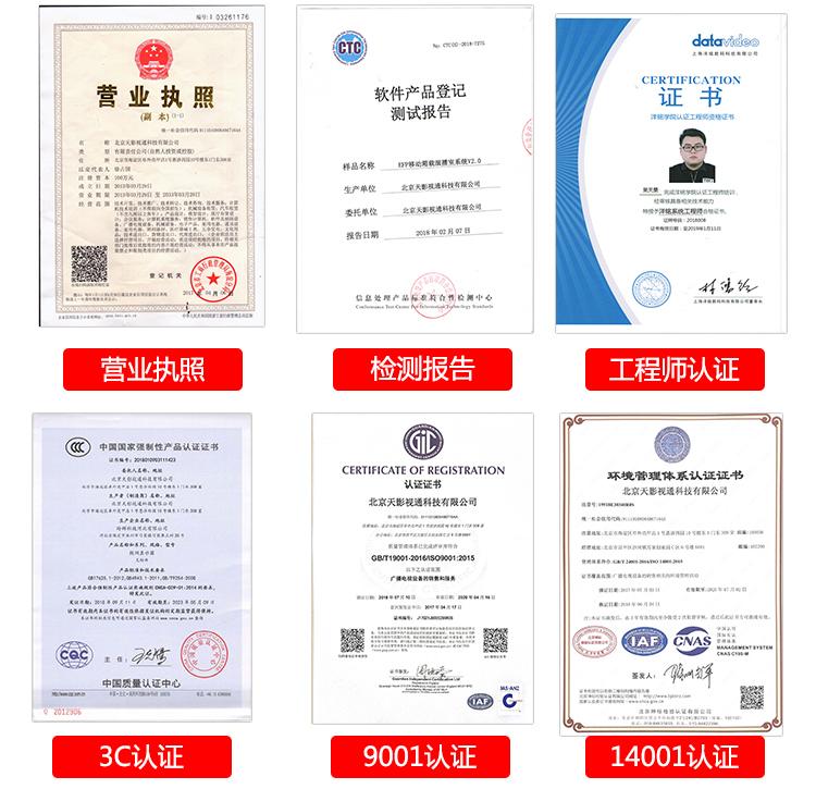 资质证书-