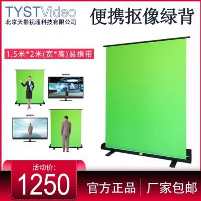 天影视通便携式抠像绿幕布 折叠式抠像绿背