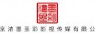 北京浓墨圣彩影视传媒有限公司