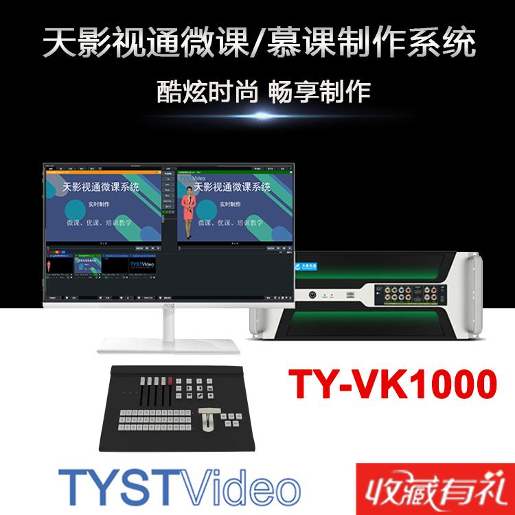 天影视通慕课/微课制作系统 TY-VK1000 教学录课直播