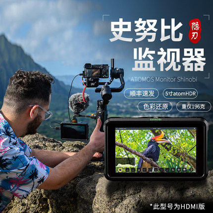 ATOMOS阿童木监视器史努比SHINOBI隐刃5英寸HDR摄影摄像相机屏HDMI版