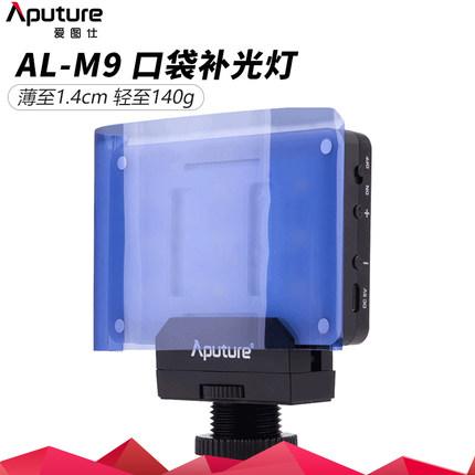 Aputure 爱图仕M9小型led摄影灯 拍照直播补光灯自拍 拍摄常亮灯