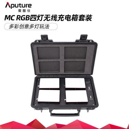 爱图仕 MC四灯无线充电箱套装RGB摄影补光视频人像外拍灯