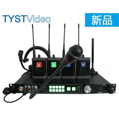天影视通全双工无线导播通话系统 现场导播人员互通系统