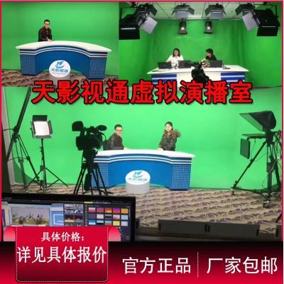 天影视通虚拟演播室搭建 灯光装修隔音处理 可出效果图