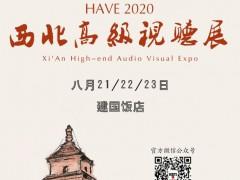 HAVE 2020西北高级视听展