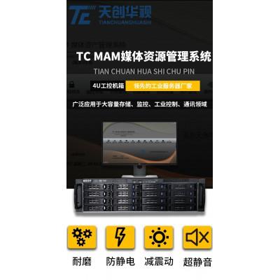 媒体资源管理系统 天创华视TC-MAM媒体资源管理系统交换机