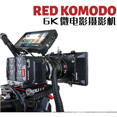 RED KOMODO 6K电影摄影机 黑色正式零售版套餐购买预定